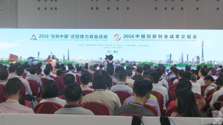 今甲机器人亮相中国创新创业成果交易会