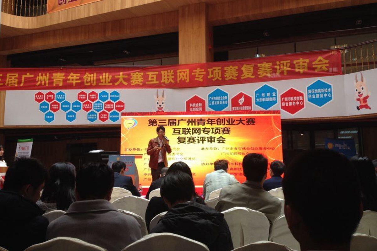 ANDY华丽亮相第三届广州青年创业大赛复赛