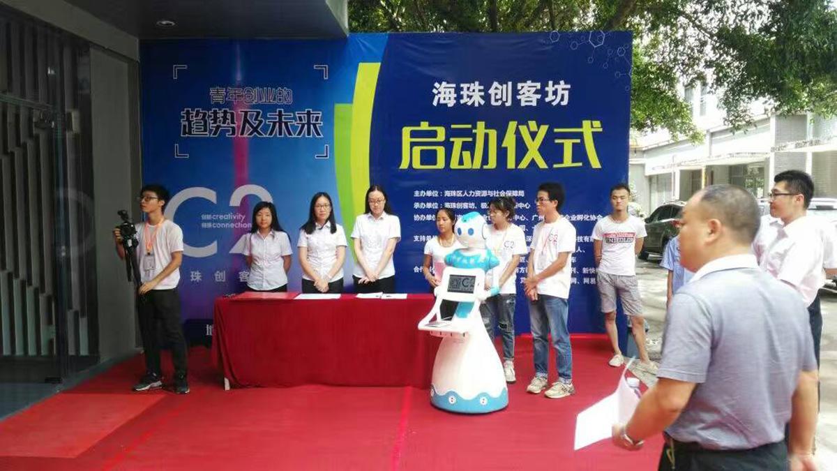 今甲机器人现身青年创业论坛暨海珠创客坊启动仪式