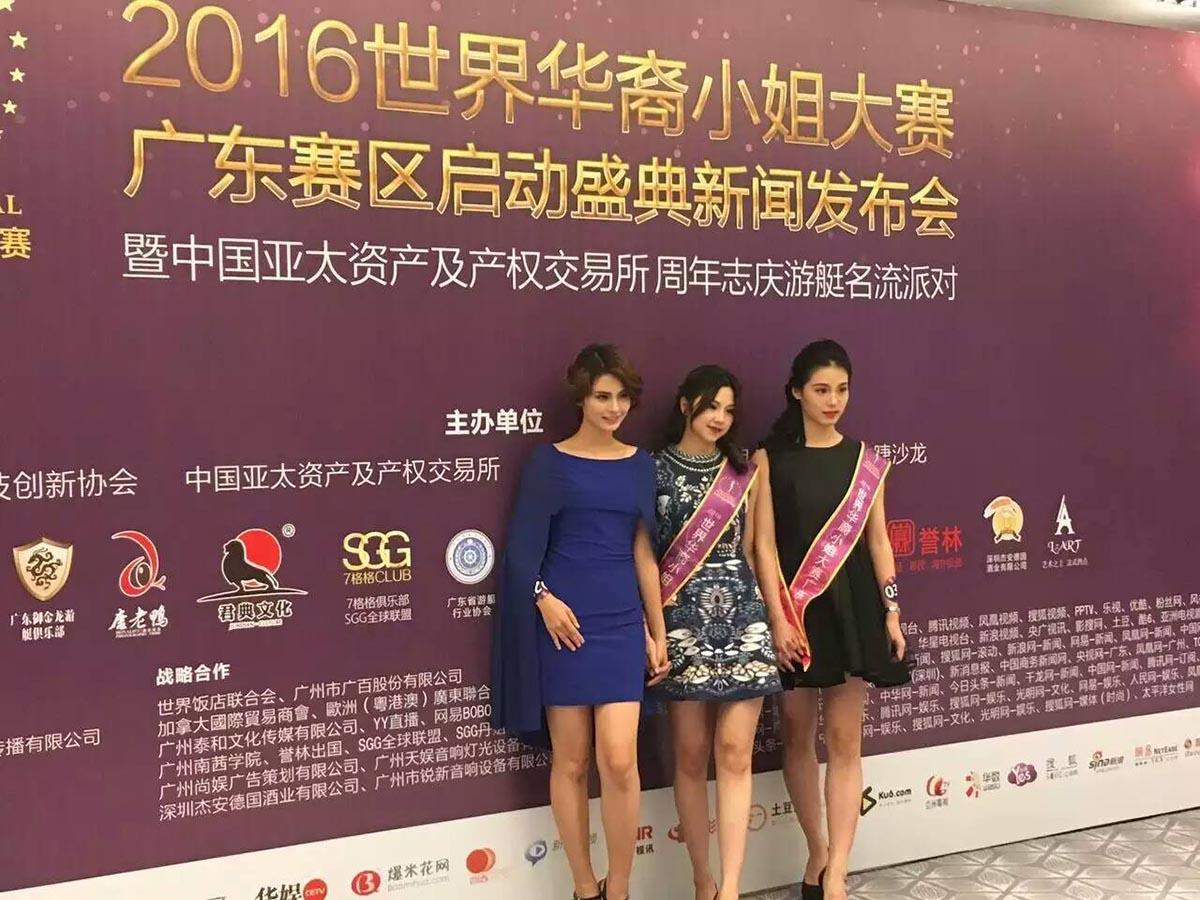 今甲机器人亮相2016世界华裔小姐大赛广东赛区发布会
