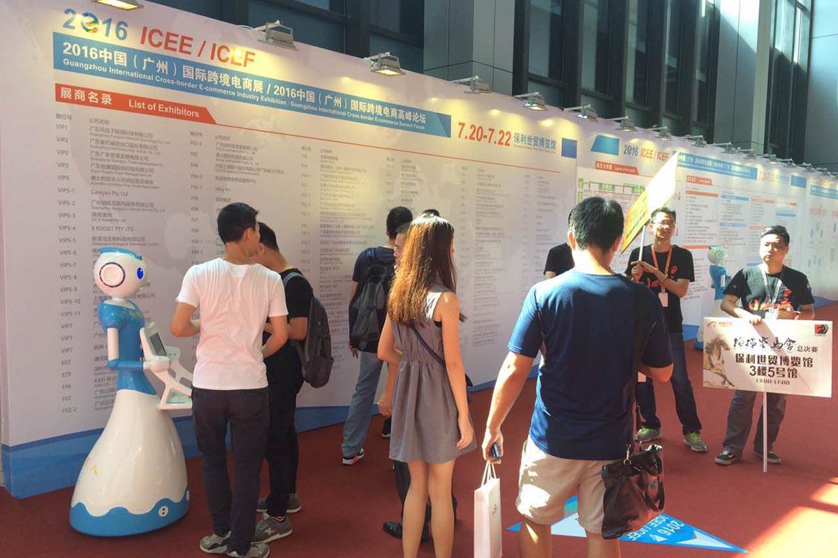 今甲机器人助力2016广州国际跨境电商展