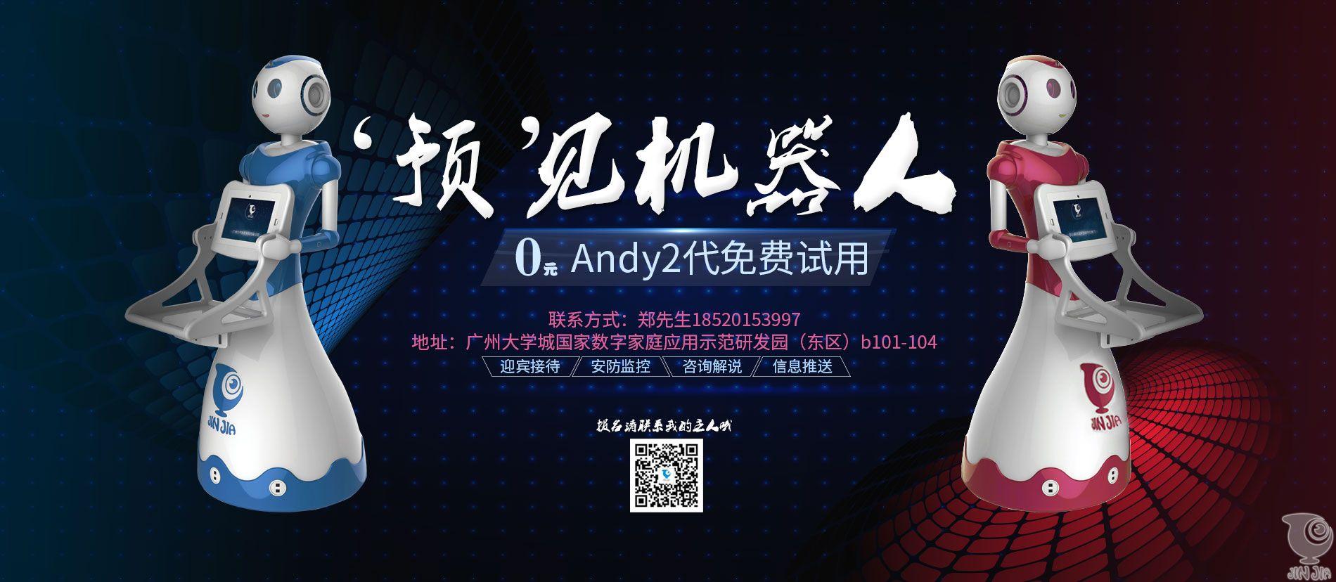 预见机器人--ANDY2代 机器人免费试用