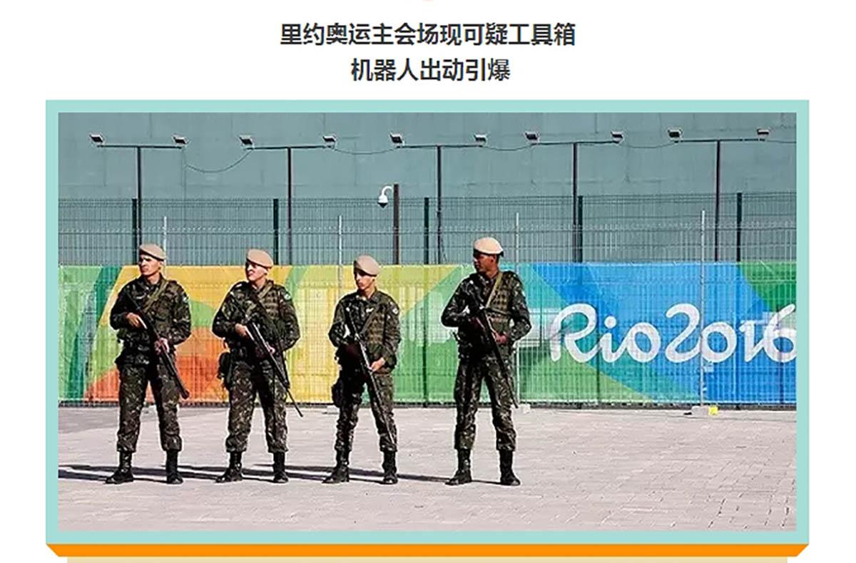 还在担心机器人统治世界吗?看完机器人奥运会,你就····