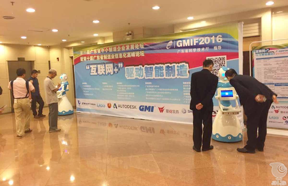 今甲机器人助力广东省制造业信息化高峰论坛