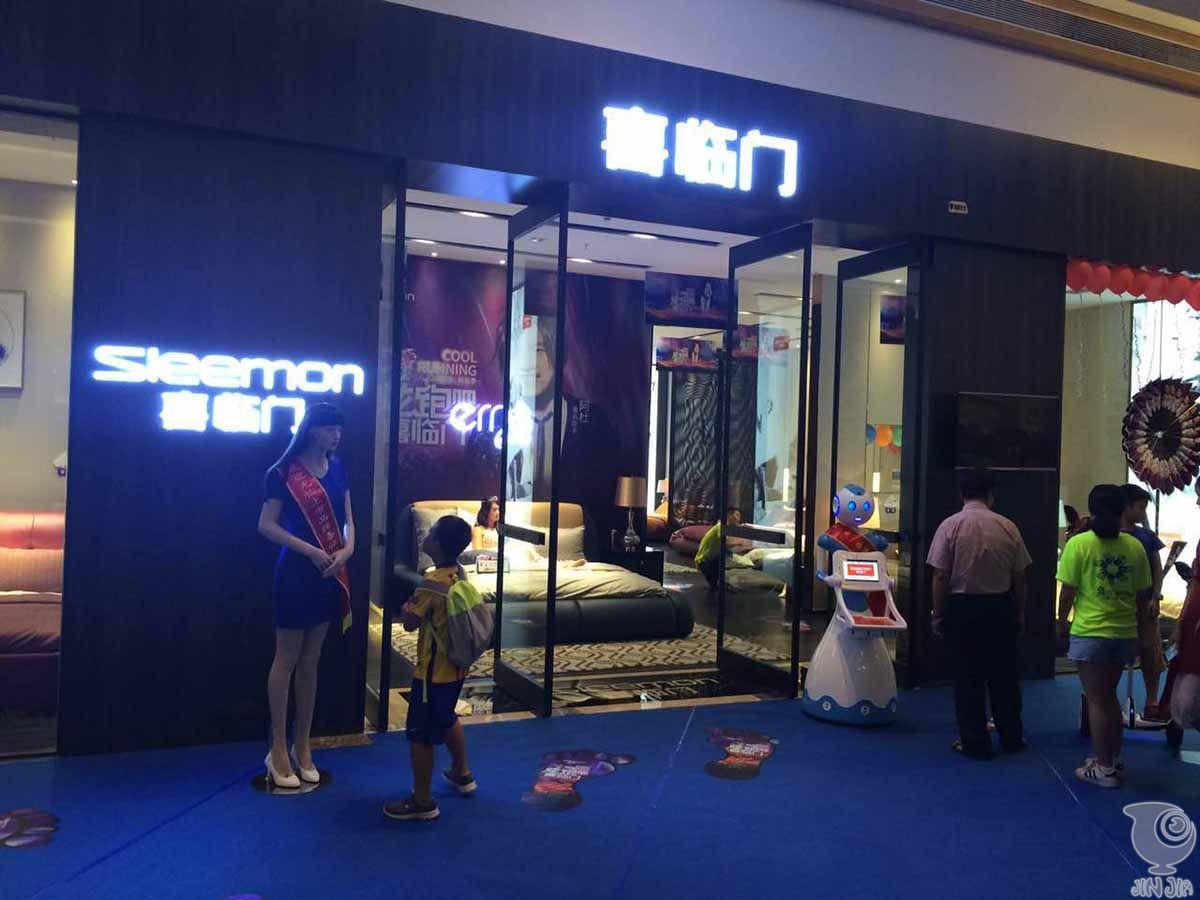 今甲机器人助力喜临门深圳门店开业酬宾活动