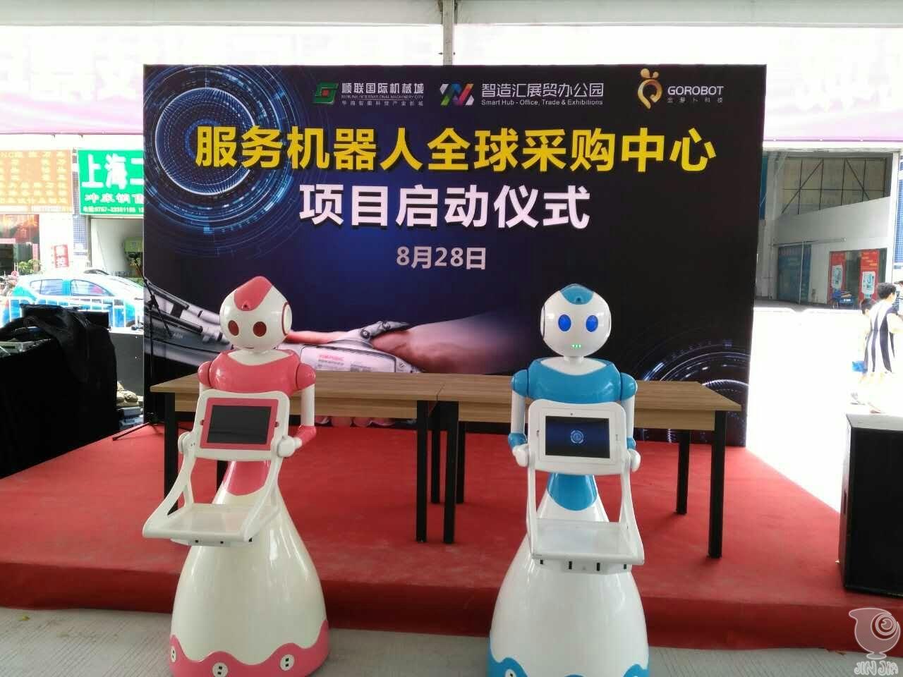 ANDY助力服务机器人全球采购中心项目启动仪式