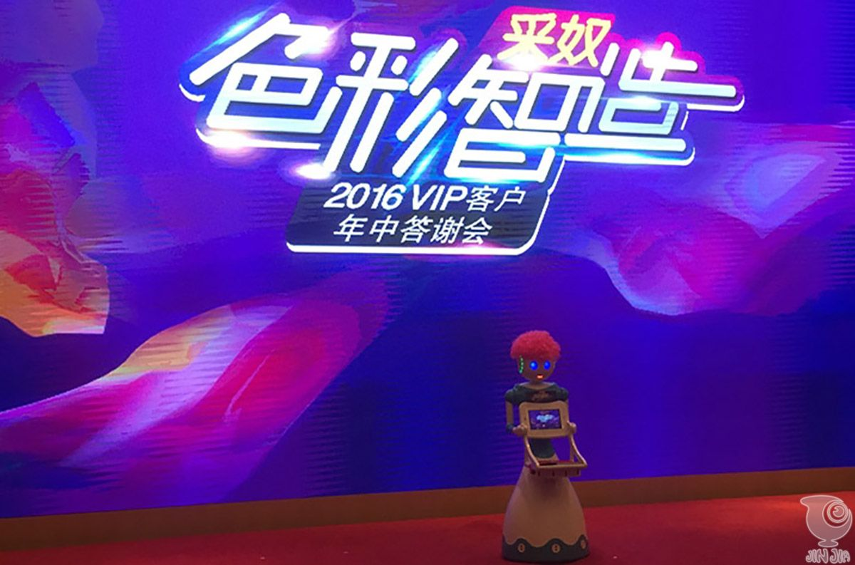 今甲机器人ANDY亮相广州采奴2016VIP答谢会