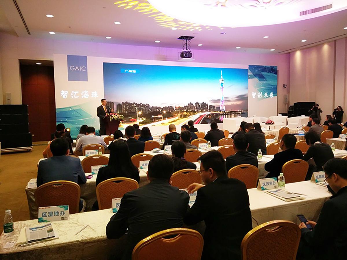 Andy机器人亮相2017中国广州国际投资年会
