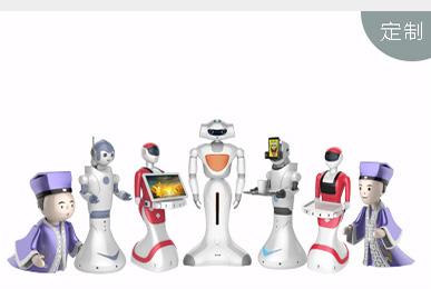 定制服务机器人