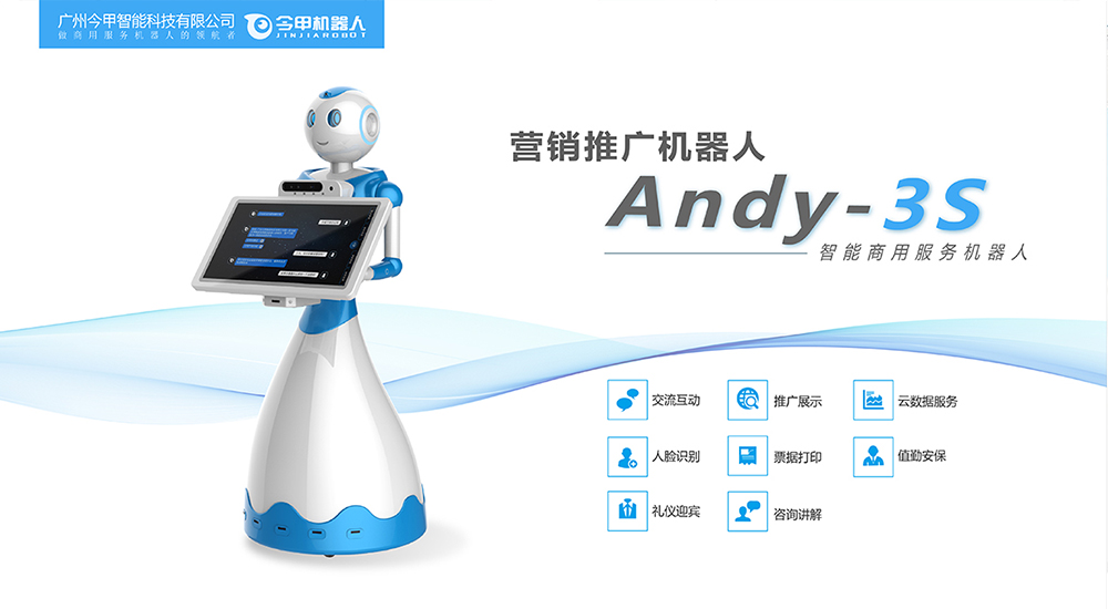 营销推广机器人--Andy3S新品发布