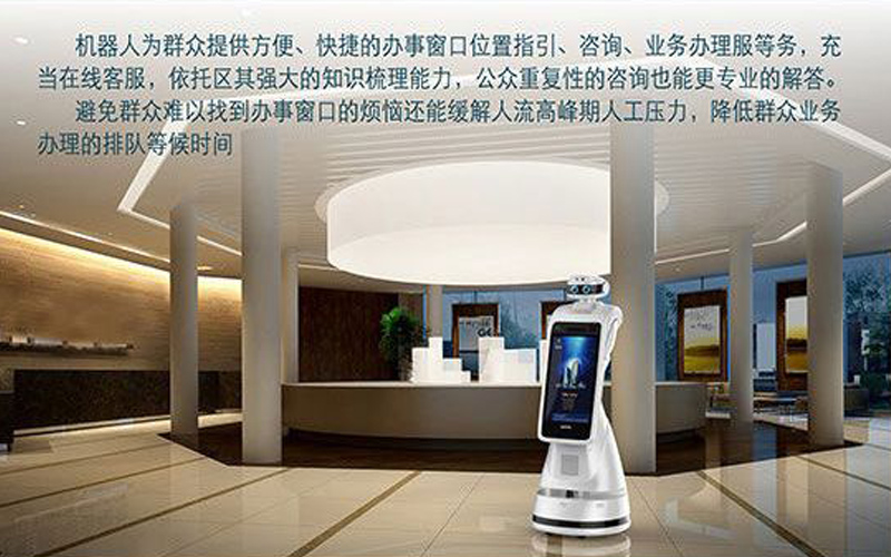 智能政务服务机器人